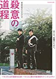 WOWOWオリジナルドラマ 殺意の道程 DVD-BOX[DVD]