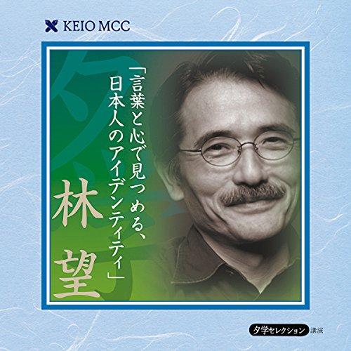 『慶應MCC夕学セレクション 「言葉と心で見つめる、日本人のアイデンティティ」』のカバーアート