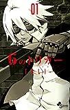 6のトリガー 01 (ゲッサン少年サンデーコミックス)