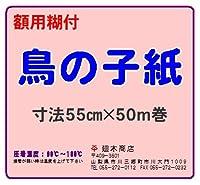 裏打紙 額装用糊付鳥の子 55cm幅×50m巻 G803