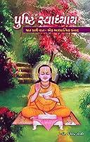 Pusti Swadhyay Jaat sathe vaat-Ek Adhyatmik Sanvad