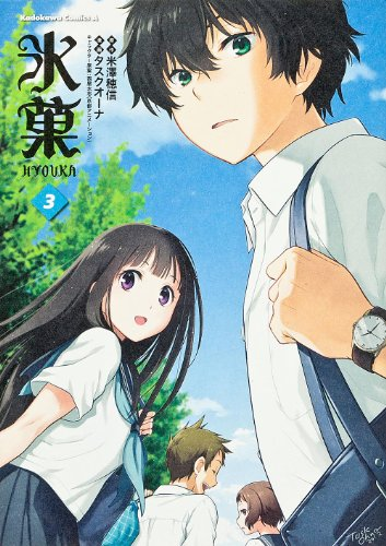 氷菓 (3) (カドカワコミックス・エース)の詳細を見る