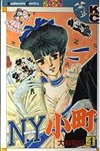 N・Y・小町 4 (講談社コミックスフレンド)