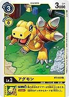 デジモンカードゲーム BT2-033 アグモン (C コモン) ブースター ULTIMATE POWER (BT-02)