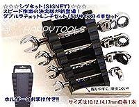 シグネット 34456-HAPPY ダブルラチェットレンチセット(ミリサイズ)4本セット