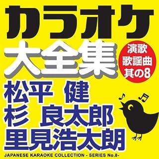 すきま風 (オリジナル歌手:杉 良太郎)
