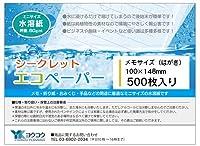 <特価品>水に溶けるメモ用紙・ハガキサイズ(100×148mm)・500枚/シークレットエコペーパー SuperGrade