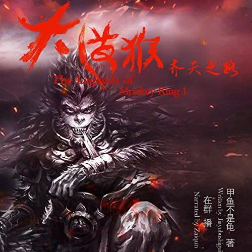 大泼猴 1:齐天之路 - 大潑猴 1:齊天之路 [The Legends of Monkey King 1] audiobook cover art