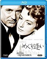 めぐり逢い [Blu-ray]