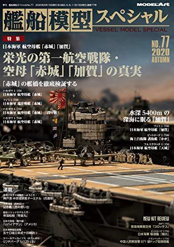 艦船模型スペシャル 2020年 09 月号 [雑誌]