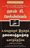 Developing the Leader Within You (Tamil) (Tamil Edition)