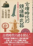 古墳時代の鏡・埴輪・武器―古墳遺物からみた古代日本