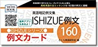 ISHIZUE例文160 例文カード ー高校英語の全エッセンスー