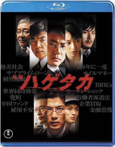 映画 ハゲタカ(2枚組) [Blu-ray]