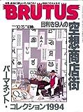 BRUTUS (ブルータス) 1994年 10月15日号 目利き9人の空想商店街