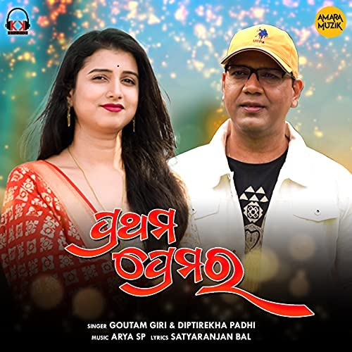 Goutam Giri & Diptirekha Padhi