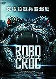 ロボクロコ[DVD]