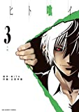 ヒト喰イ (3) (裏少年サンデーコミックス)