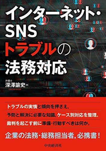 インターネット・SNSトラブルの法務対応