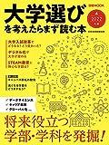 日経ムック 大学選びを考えたらまず読む本 2022年版 (日本経済新聞出版)