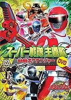 スーパー戦隊主題歌DVD 轟轟戦隊ボウケンジャー