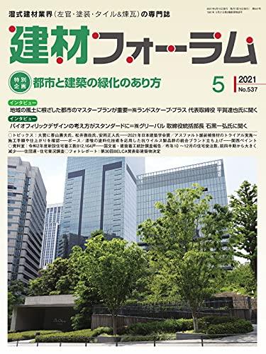 建材フォーラム 2021年5月号 (2021-05-14) [雑誌]