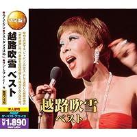 越路吹雪 ベスト ( CD2枚組 ) 2MK-010