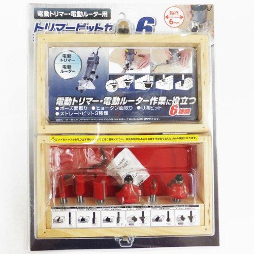 コーナンオリジナル トリマービットセット 6本組 LFX-60-406