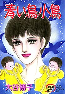 翔子の事件簿シリーズ 2巻 表紙画像