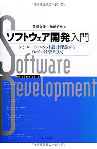 ソフトウェア開発入門: シミュレーションソフト設計理論からプロジェクト管理まで