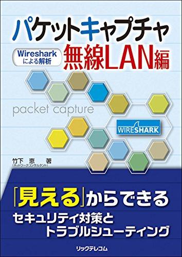 パケットキャプチャ無線LAN編(Wiresharkによる解析)