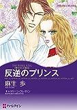 情熱的ヒーローセット vol.3 (ハーレクインコミックス)