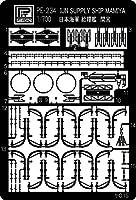 ピットロード 1/700 日本海軍 給糧艦 間宮用 エッチングパーツ