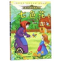 名家名作快乐阅读书系(二下)—七色花