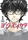 ヨシノズイカラ 1巻 (デジタル版ガンガンコミックス)