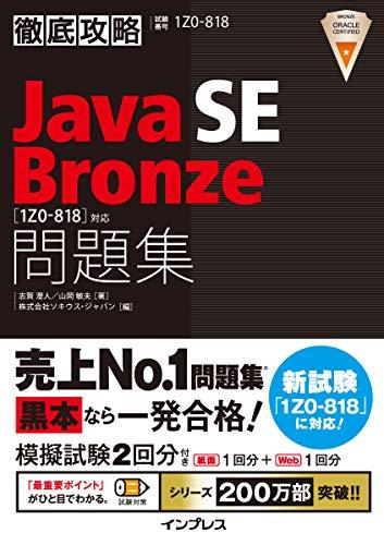 徹底攻略Java SE Bronze問題集[1Z0-818]対応