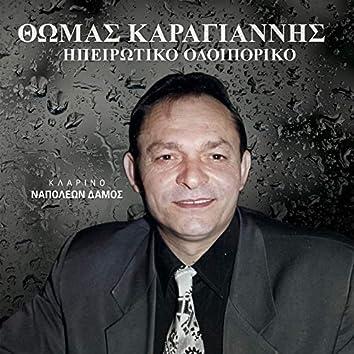 Ipeirotiko Odiporiko