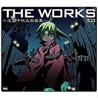 THE WORKS~志倉千代丸楽曲集~3.0