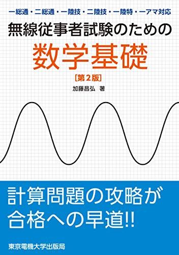無線従事者試験のための数学基礎 第2版 ―一総通・二総通・一陸技・二陸技・一陸特・一アマ対応―