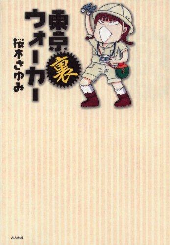 東京裏ウォーカー (ぶんか社コミックス)の詳細を見る