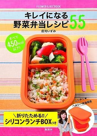 折りたためる!! シリコンランチBOXつき キレイになる野菜弁当レシピ55 (FLOWER&BEE BOOK)