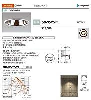 山田照明/ダウンライト DD-3502-W