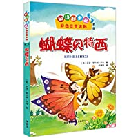 Reading started to go (Part II): Butterfly Betsy (color phonetic reading)(Chinese Edition)