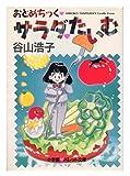 おとめちっく・サラダ・たいむ (パレット文庫)