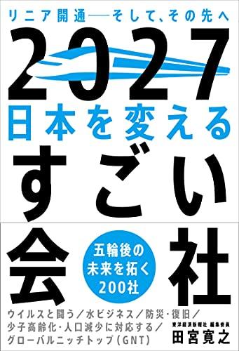 2027 日本を変えるすごい会社──リニア開通そして、その先へ