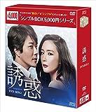 誘惑 DVD-BOX2<シンプルBOX 5,000円シリーズ>[DVD]