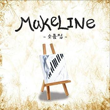 Makeline 소품집