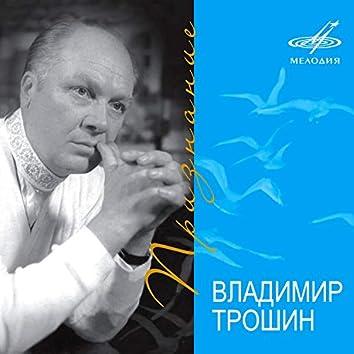 Владимир Трошин: Признание