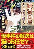 鯖猫(さばねこ)長屋ふしぎ草紙(九) (PHP文芸文庫)