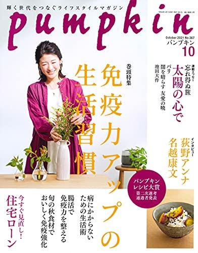 月刊「パンプキン」2021年10月号